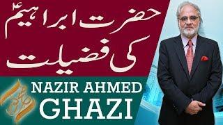 Subh E Noor | Hazrat Ibrahim (AS) | Nazir Ahmed Ghazi | 9 August 2018 | 92NewsHD