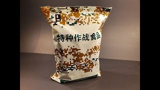 2017 Chinese PLA 24 Hour Special Operations Food Packet MRE Review Meal Ready to Eat Tasting Test