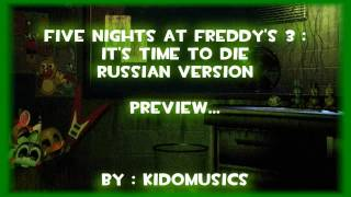 [PREVIEW] Five Nights at Freddy's 3 : It's Time To Die (Russian Cover)