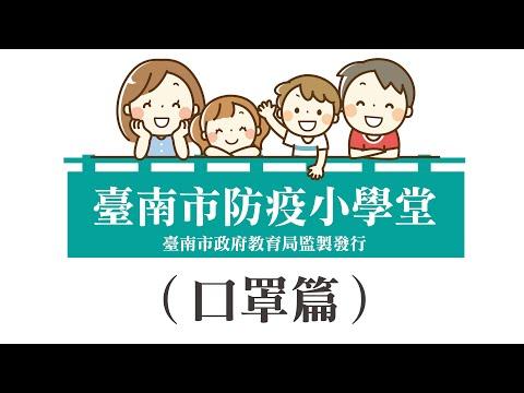 台南市防疫小學堂--口罩篇