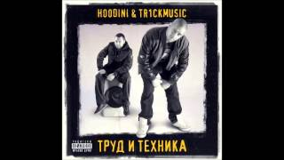 Hoodini & Tr1ckmusic - Марли (Official Audio)