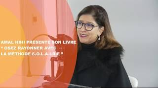 Amal Hihi présente son livre « Osez rayonner avec la méthode S.O.L.A.I.R.E »