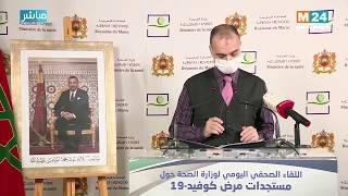Bilan du Covid-19 : Point de presse du ministère de la Santé (16-05-2020)