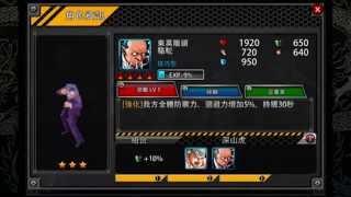 《古惑仔Online》介紹2(社團管理系統)