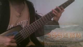 Urara Meirochou Op Bass Cover うらら迷路帖 OP ベース 弾いてみた