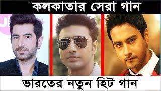 Yash Dasgupta New Song 2018 | Bangla New Music Video 2018 | Khoka Babu KB | KB Multimedia