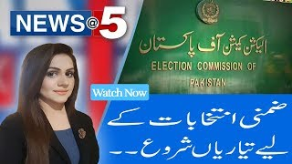 News At 5 | Will Election Commission succeed in implementing Code of Conduct? | 27 August 2018