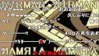 [コメ付き] エアーマンが倒せない(TEAMねこかんversion)【高音質】