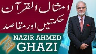 Subh E Noor | Quran e Majeed Main Biyan Ki Gai Misalian | 3 August 2018 | 92NewsHD