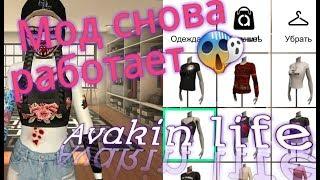 Мод на бесплатную одежду в Avakin Life снова работает/ Avakin life hack