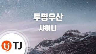 [TJ노래방 / 반키내림] 투명우산 - 샤이니(SHINee) / TJ Karaoke