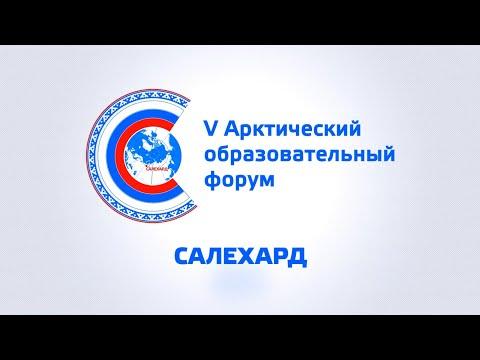 Видеоролик по итогам проведения V Арктического образовательного форума