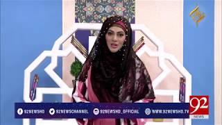 Rehmat-e-Ramazan (Iftaar Transmission)  09-06-2017 - 92NewsHDPlus