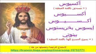 مستحق اكسيوس ليسوع المسيح الهنا