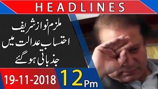 News headlines & Bulletin | 12:00 PM |  19 Nov 2018 | 92NewsHDUK