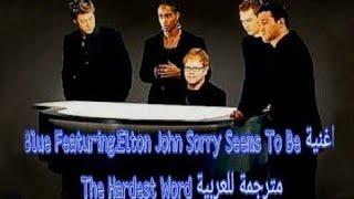 اغنية Blue Featuring.Elton John Sorry Seems To Be The Hardest Word مترجمة للعربية
