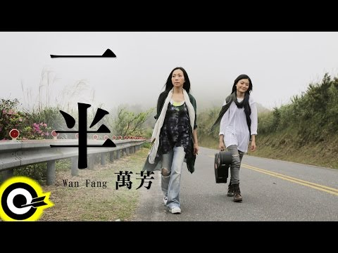 -wan-fang-half-official-music-video-rock-records