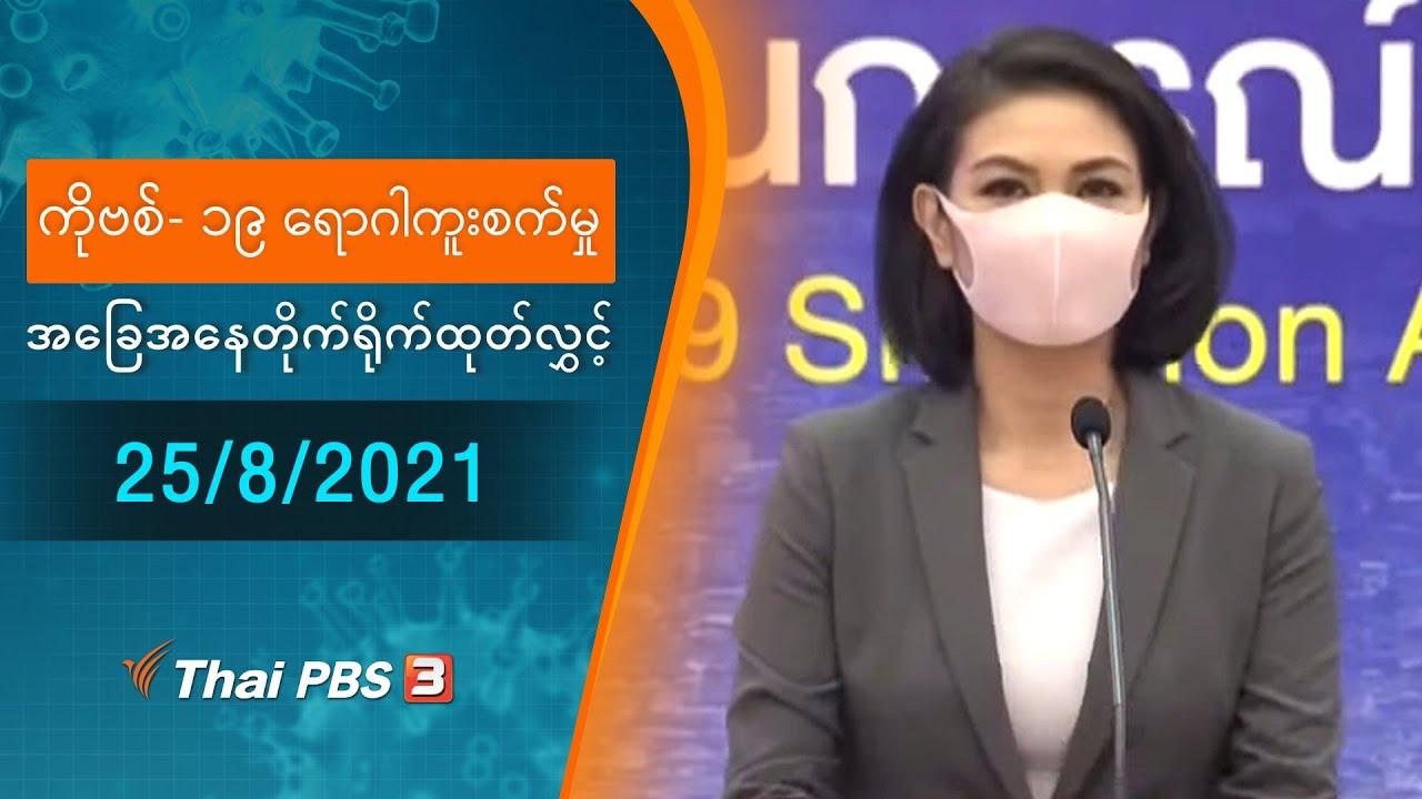 ကိုဗစ်-၁၉ ရောဂါကူးစက်မှုအခြေအနေကို သတင်းထုတ်ပြန်ခြင်း (25/08/2021)