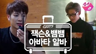 [GOT7's Hard Carry] (Unreleased) Jackson's Avatar game_part-timer Bambam Ep.10 Part 3