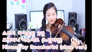 Suzuki 2 보케리니 미뉴에트 Minuet Boccherini (slow ver)