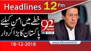 News Headlines | 12:00 PM | 18 Dec 2018 | 92NewsHD