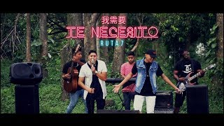 Ruta 7 - Te necesito (Video Oficial)