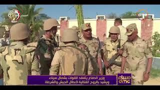 مساء dmc - وزير الدفاع يتفقد القوات بشمال سيناء ويشيد بالروح القتالية لأبطال الجيش والشرطة