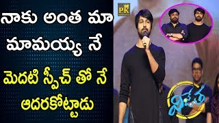 Kalyan Dev Excellent Speech @ #Vijetha Audio Launch | Malavika | Chiranjeevi | PK TV