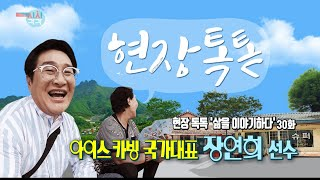 [생방송 시시각각] 현장톡톡 - 아이스카빙 국가대표 장연희 선수 다시보기
