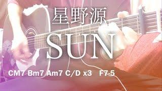 【フル歌詞】SUN / 星野源 ドラマ「心がポキっとね」主題歌【弾き語りコード】