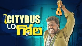 City Bus Lo Gola, Wirally Originals
