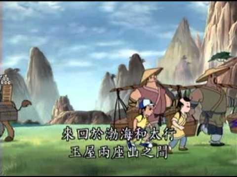 中華五千年歷史故事動畫系列-愚公移山
