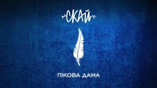 СКАЙ - Пікова Дама (Official Audio)