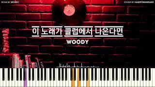 우디(Woody) - 이 노래가 클럽에서 나온다면(Fire up) [PIANO COVER]
