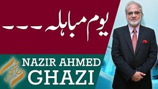Subh E Noor | Youm e Mubahila | Nazir Ahmed Ghazi | 5 Sep 2018 | 92NewsHD