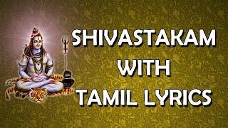 Shivashtakam With Tamil Lyrics - Lord Shiva | MAHA SHIVARATRI 2016