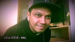 LIVE เล่นสด - หลังคาก็ยังดี【NUM KALA NKL-หนุ่ม กะลา】