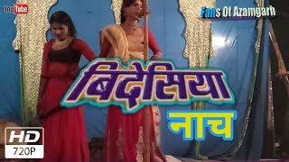 Bidesiya Nach Party Azamgarh width=