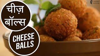 Cheese Balls | Sanjeev Kapoor Khazana