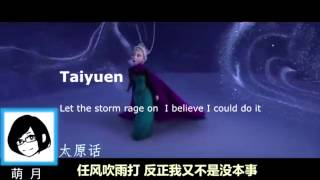 Let it go (26 Chinese dialects + English translation)