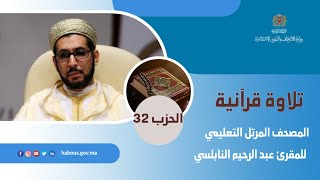 المصحف المرتل التعليمي للمقرئ عبد الرحيم النابلسي الحزب الثاني والثلاثون