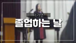 동덕여고 100회 졸업식 축하공연- 이가연 ( 아이유 IU 졸업하는 날 Graduation Day )