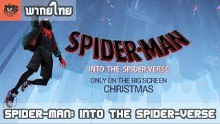 [พากย์ไทย] SPIDER-MAN : INTO THE SPIDER-VERSE