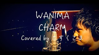 WANIMA - CHARM【Cover】うた:たすくこま