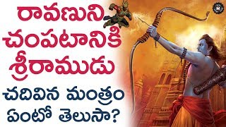 Unknown Facts About Aditya Hrudayam Stotram | Sri Rama Ends Ravana With The Help of Aditya Hrudayam