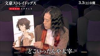映画「文豪ストレイドッグス DEAD APPLE(デッドアップル)」/ピース 又吉直樹宣伝隊長 本予告紹介