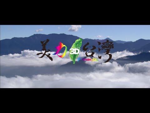 美力台灣 MV - 景觀篇 - - YouTube