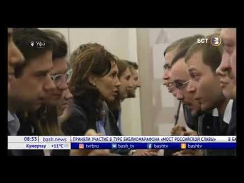 В Уфе начал работу 51 й семинар молодых лидеров Германо Российского форума, Bash News