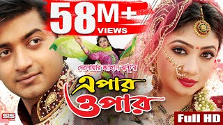 EPAR OPAR | Bangla Movie Full HD | Bappy | Achol | Elius Kanchon | SIS Media width=