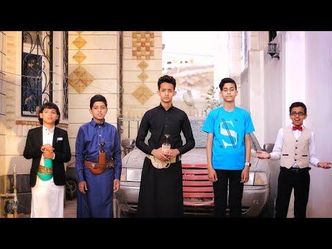 تألق اطفال اليمن في انشودة - احبك يا احمد المصطفى / فرقة لون لايف